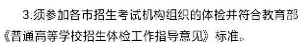 河北劳动关系职业学院2019年高职扩招第二阶段专项考试招考条件2