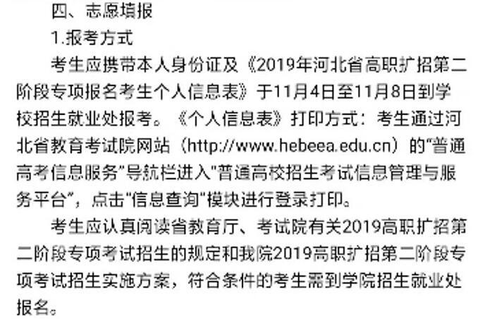河北劳动关系职业学院2019年高职扩招第二阶段专项考试志愿填报1