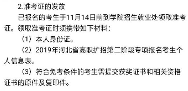 河北劳动关系职业学院2019年高职扩招第二阶段专项考试志愿填报2