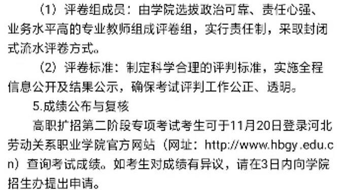 河北劳动关系职业学院2019年高职扩招第二阶段专项考试安排2