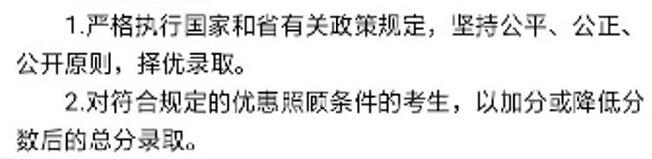 2822270.COM河北劳动关系职业学院2019年两分快三投注平台 首页-职扩招第二阶段专项考试录取规则1