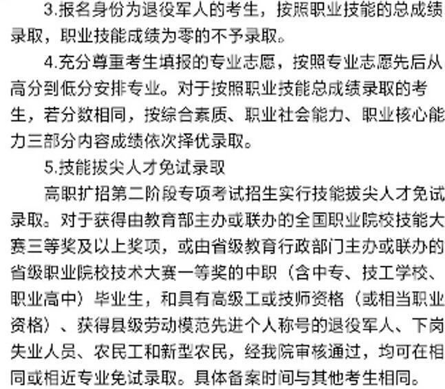 2822270.COM河北劳动关系职业学院2019年两分快三投注平台 首页-职扩招第二阶段专项考试录取规则2
