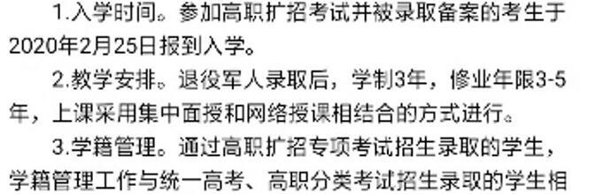 河北劳动关系职业学院2019年高职扩招第二阶段专项考试其它事项1
