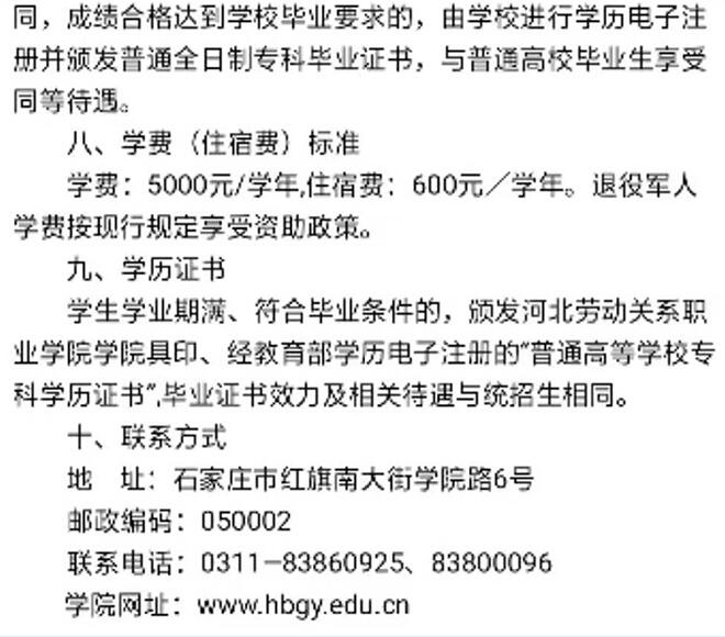河北劳动关系职业学院2019年高职扩招第二阶段专项考试其它事项2