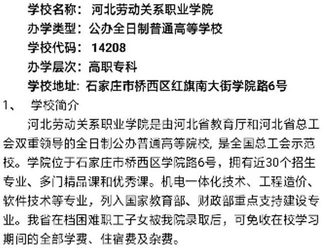 河北劳动关系职业学院2019年高职扩招第二阶段专项考试有关事项汇总1