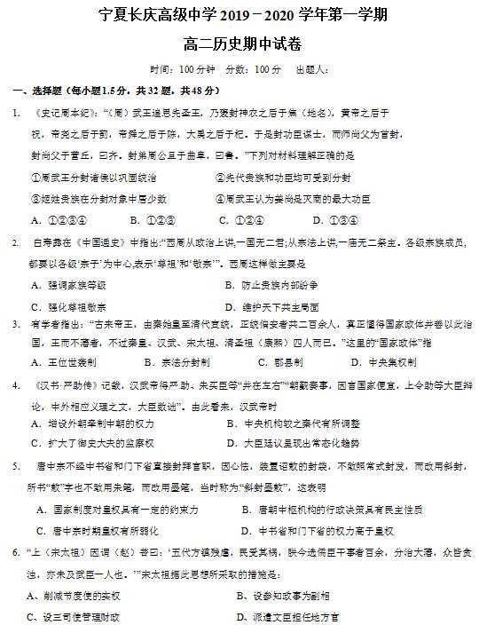 2020届宁夏长庆中学高二历史上学期期中试卷(图片版)1