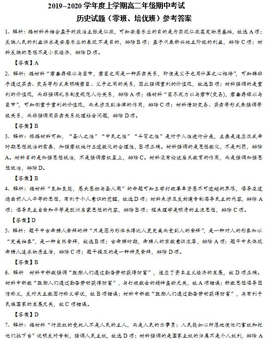 2020届江西省上饶中学高二历史上学期期中试卷答案(下载版)