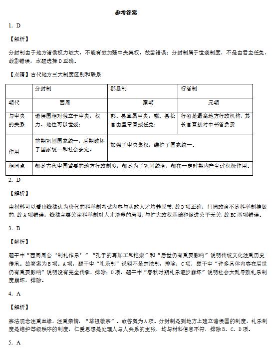2020届天津二十五中高一历史上学期期中试卷答案(下载版)