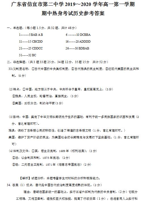 2020届广东省信宜二中高一历史上学期期中试卷答案(图片版)1