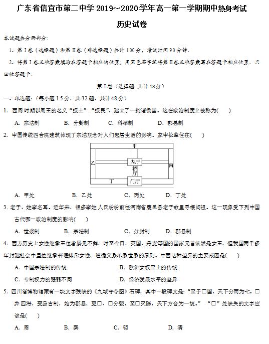 2020届广东省信宜二中高一历史上学期期中试卷(下载版)