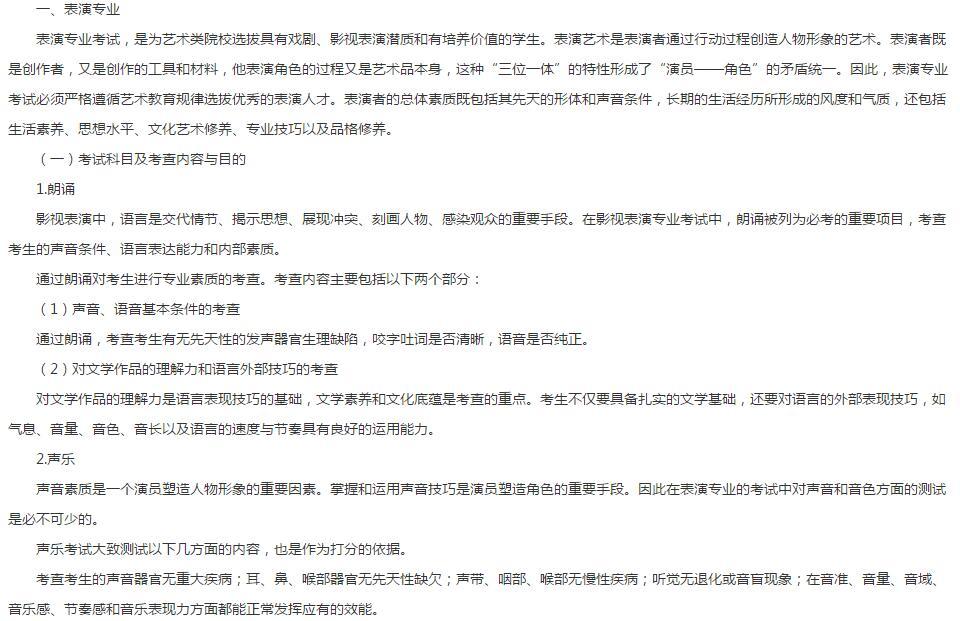 2020年辽宁省普通高校招生戏剧与影视学类专业考试说明1