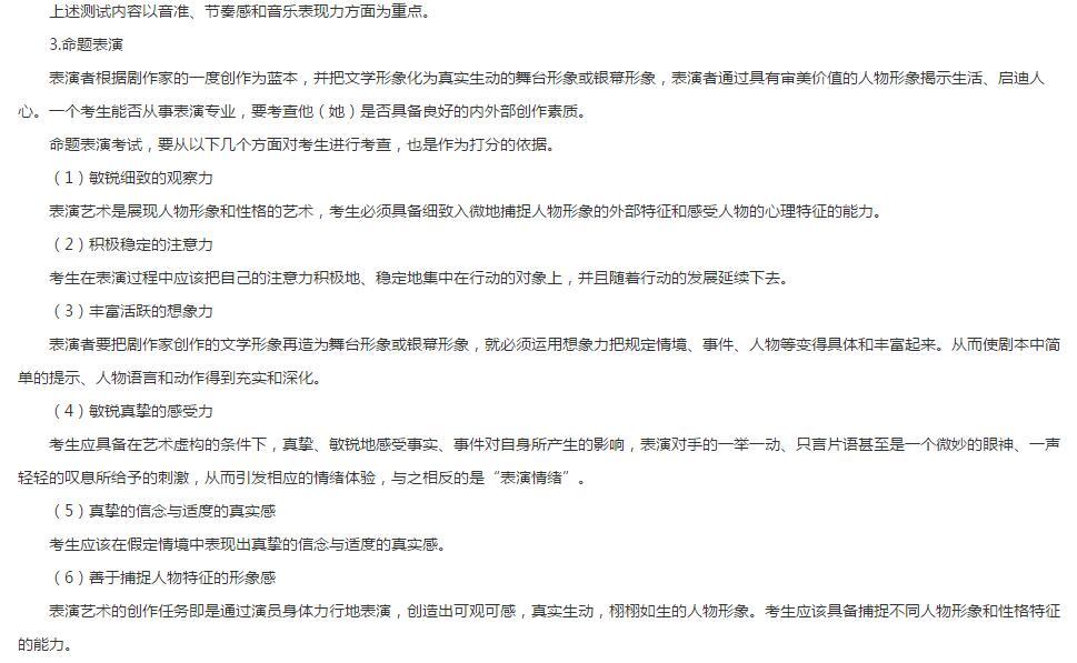 2020年辽宁省普通高校招生戏剧与影视学类专业考试说明2
