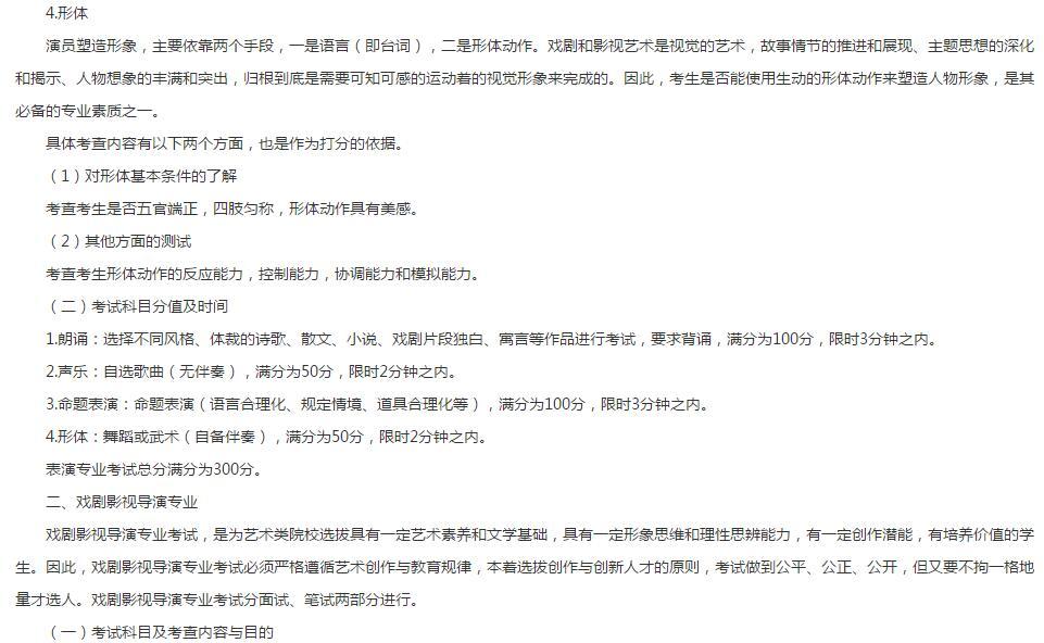 2020年辽宁省普通高校招生戏剧与影视学类专业考试说明3