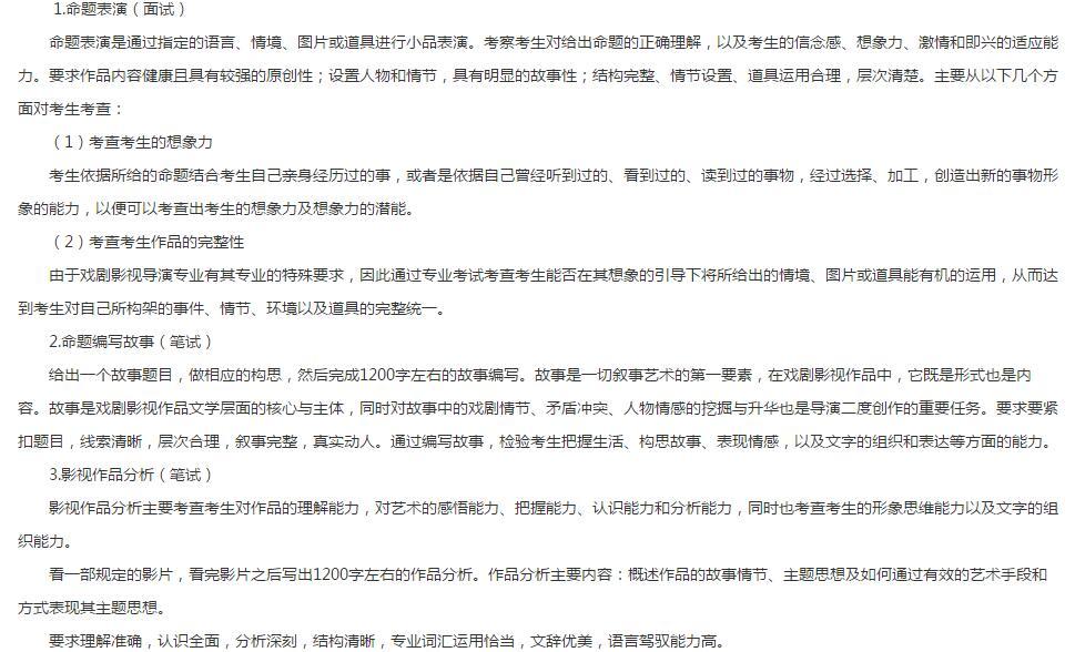 2020年辽宁省普通高校招生戏剧与影视学类专业考试说明4