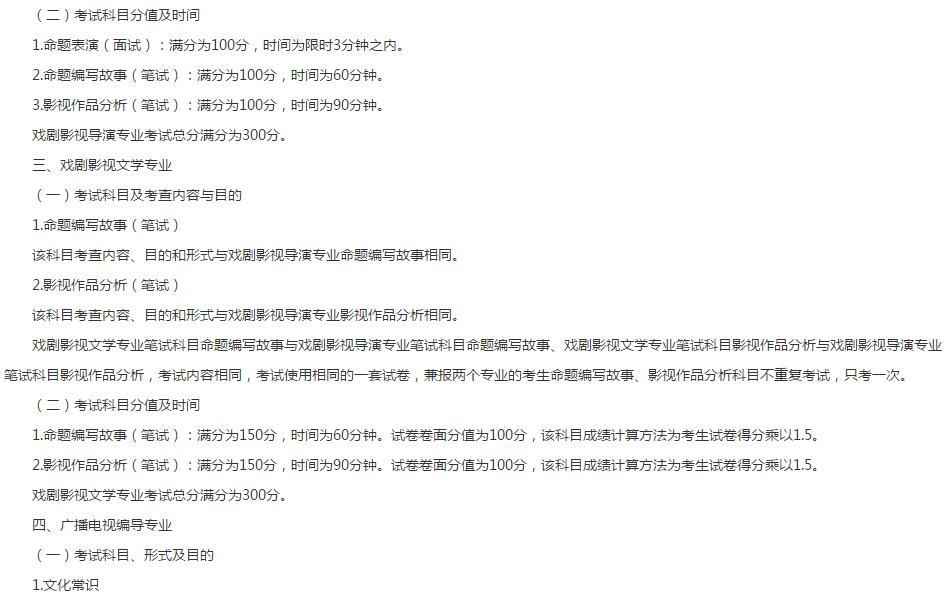 2020年辽宁省普通高校招生戏剧与影视学类专业考试说明5