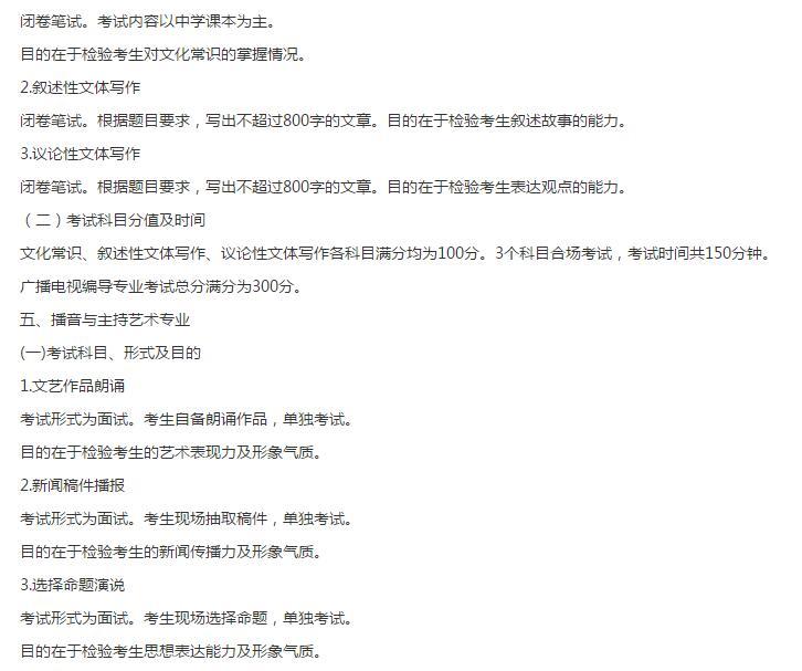 2020年辽宁省普通高校招生戏剧与影视学类专业考试说明6