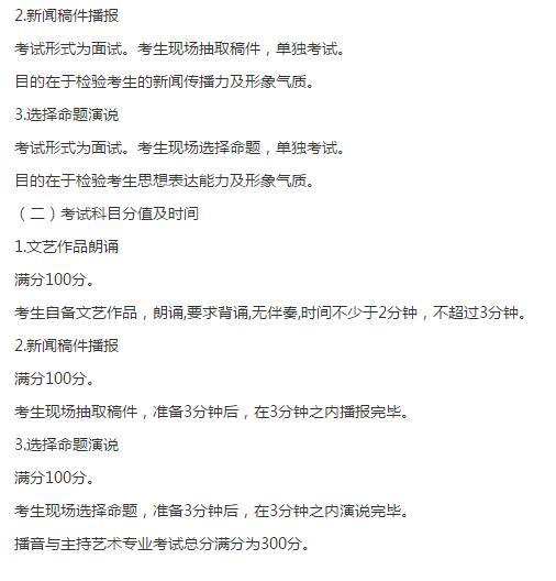 2020年辽宁省普通高校招生戏剧与影视学类专业考试说明7