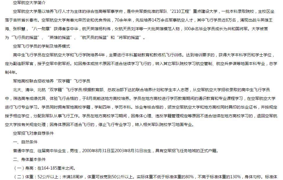 辽宁省2020年空军招收飞行学员简章1