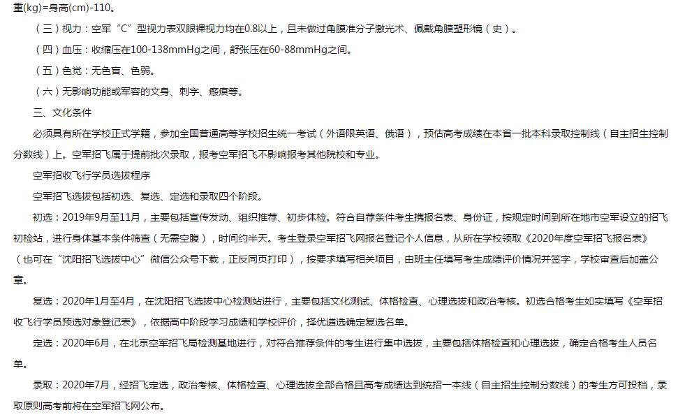 辽宁省2020年空军招收飞行学员简章2