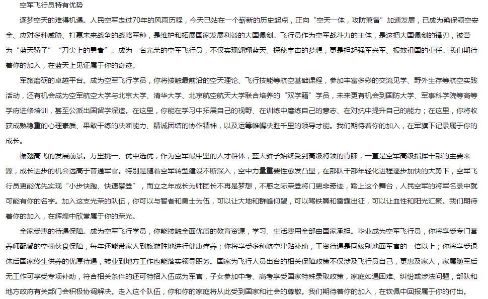 辽宁省2020年空军招收飞行学员简章3