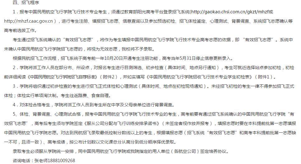 2020年中国民航飞行学院飞行技术专业招飞程序