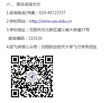 2020年沈阳航空航天大学招飞报名方式