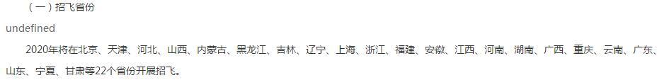 2020年中��民航大�W�w行技�g��I招生省份