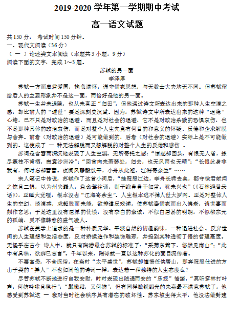 2020届江苏省南通高一语文上学期期中试卷(下载版)