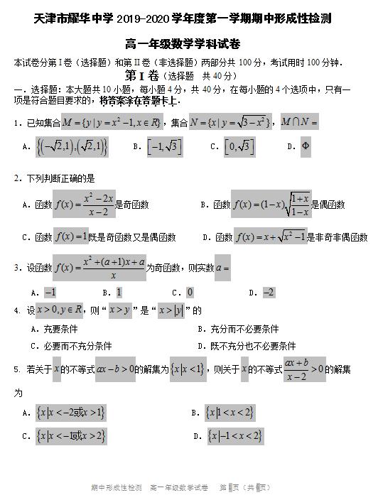 2020届天津耀华中学高一数学上学期期中试卷(下载版)