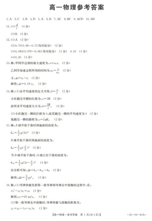 2020届安徽省利辛县一中高一物理上学期期中试卷答案(下载版)