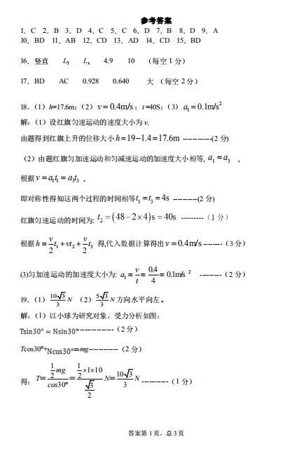 2020届四川省成都七中高一物理上学期期中试卷答案(图片版)1