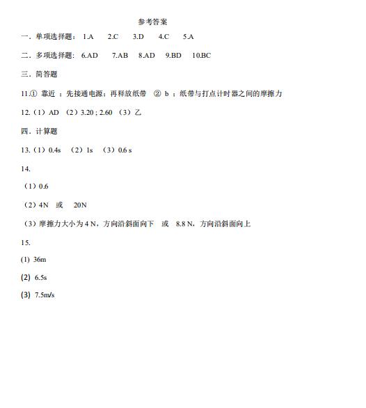2020届江苏省南通中学高一物理上学期期中试卷答案(下载版)
