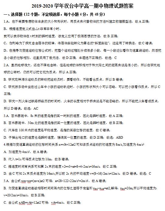 2020届陕西省汉台中学高一物理上学期期中试卷答案(下载版)