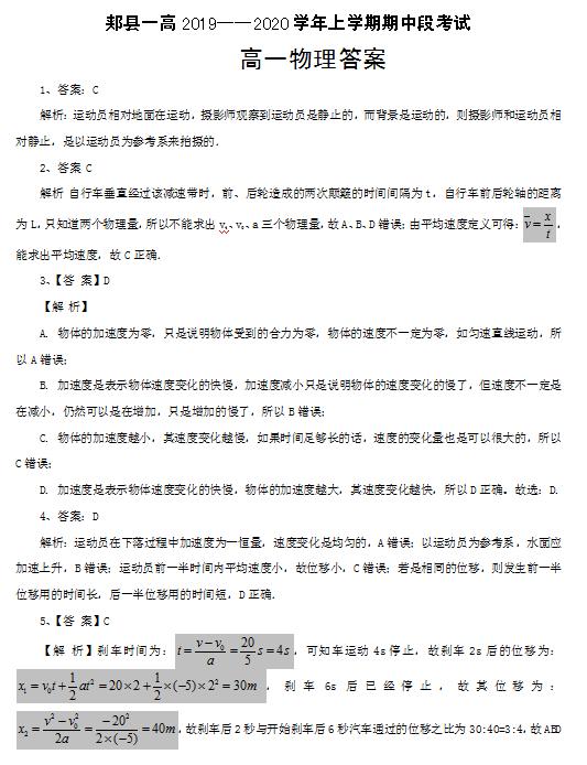 2020届河南郏县一中高一物理上学期期中试卷答案(图片版)1