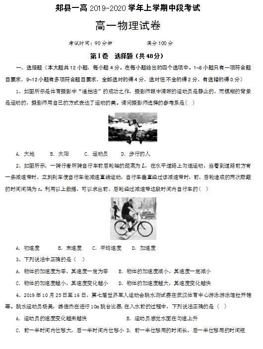 2020届河南郏县一中高一物理上学期期中试卷(下载版)