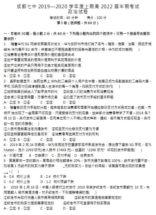 2020届四川省成都七中高一政治上学期期中试卷(下载版)