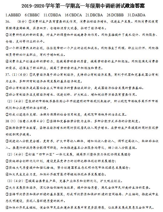 2020届江苏省陆慕中学高一政治上学期期中试卷答案(下载版)