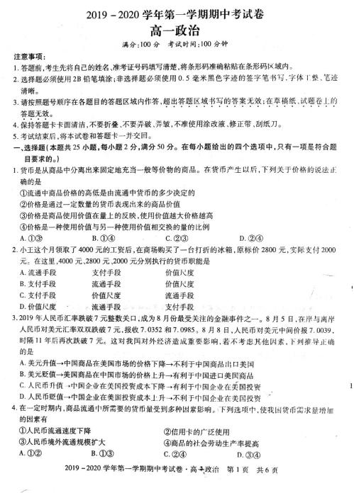 2020届安徽省示范高中高一政治上学期期中试卷(图片版)1