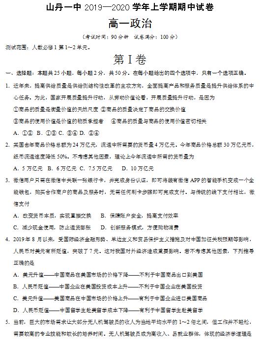 2020届甘肃山丹县一中高一政治上学期期中试卷(下载版)