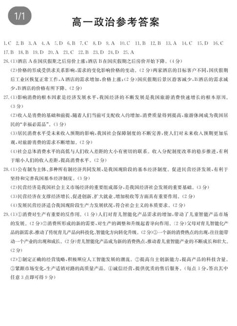 2020届安徽利辛县一中高一政治上学期期中试卷答案(下载版)