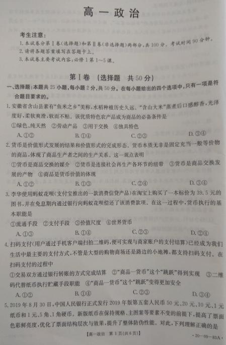 2020届安徽利辛县一中高一政治上学期期中试卷(图片版)1