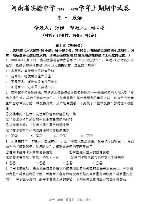 2020届河南省实验中学高一政治上学期期中试卷(下载版)