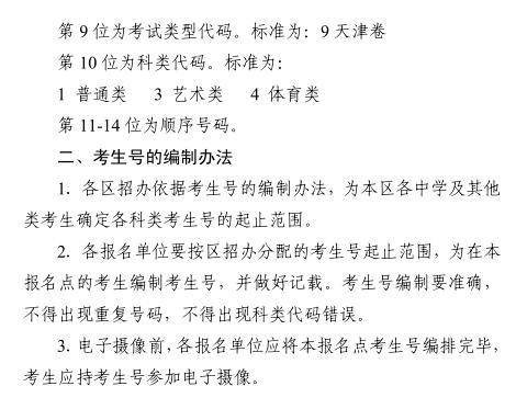 2020年天津市普通高考考生号编制办法2