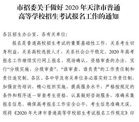 2020年天津市招委关于做好普通高等学校招生考试报名工作的通知1