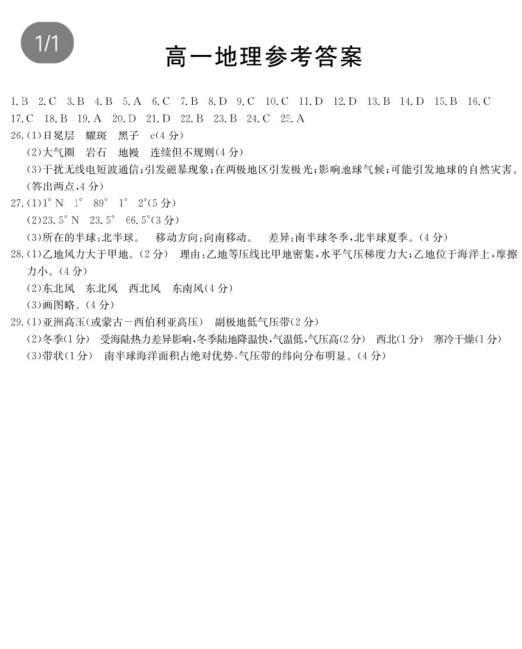 2020届安徽省利辛一中高一地理上学期期中试卷答案(图片版)