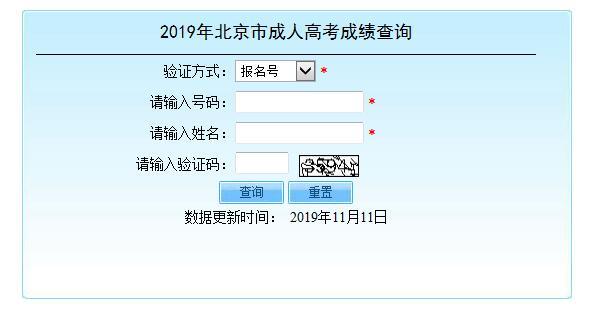 北京市2019年成人高考成�查�