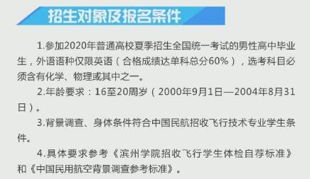 上海市2020年招收飞行养成生招生对象及报名条件