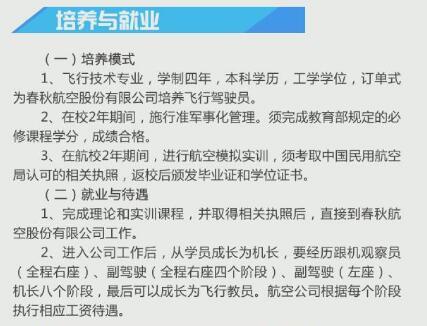 上海市2020年招收飞行养成生培养与就业