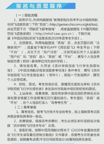 上海市2020年招收�w行�B成生�竺��c�取程序