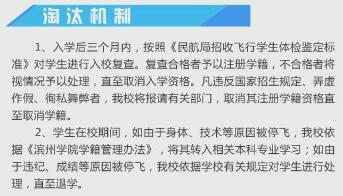 上海市2020年招收�w行�B成生招生淘汰�C制